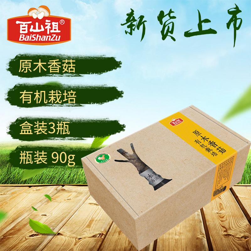 90g*3原木花多菌种包装礼盒 食用菌脱水香菇新货基地直销