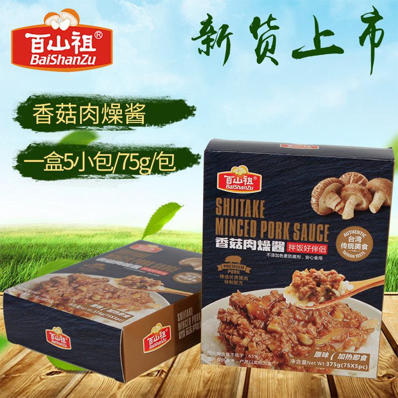 浙江香菇肉燥酱特产 百山祖拌面酱蘑菇酱下饭菜 原味