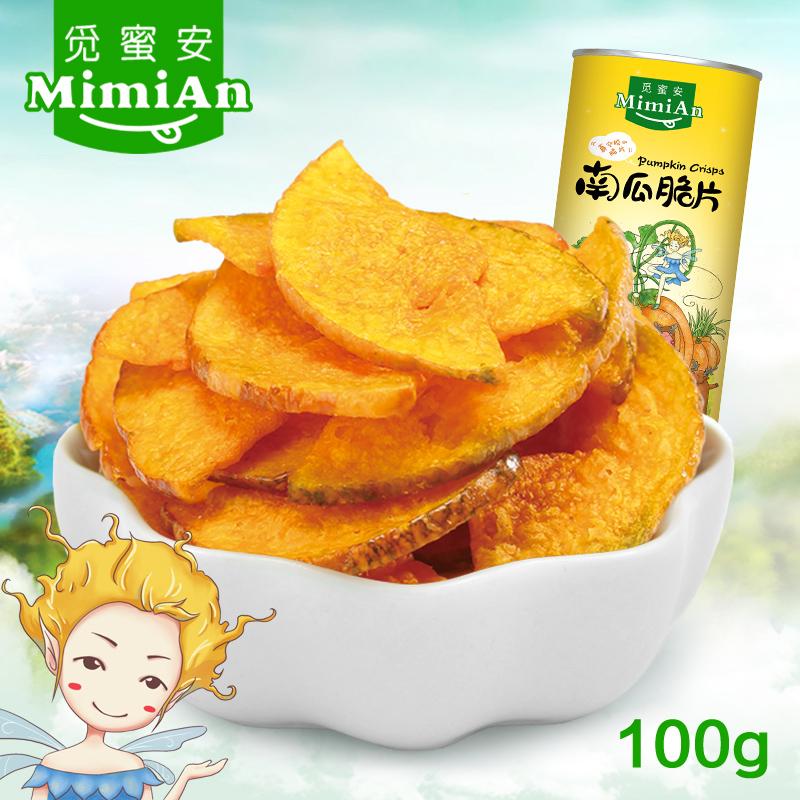 咸香口味 南瓜脆片 健康零食 美味蔬菜干 100g