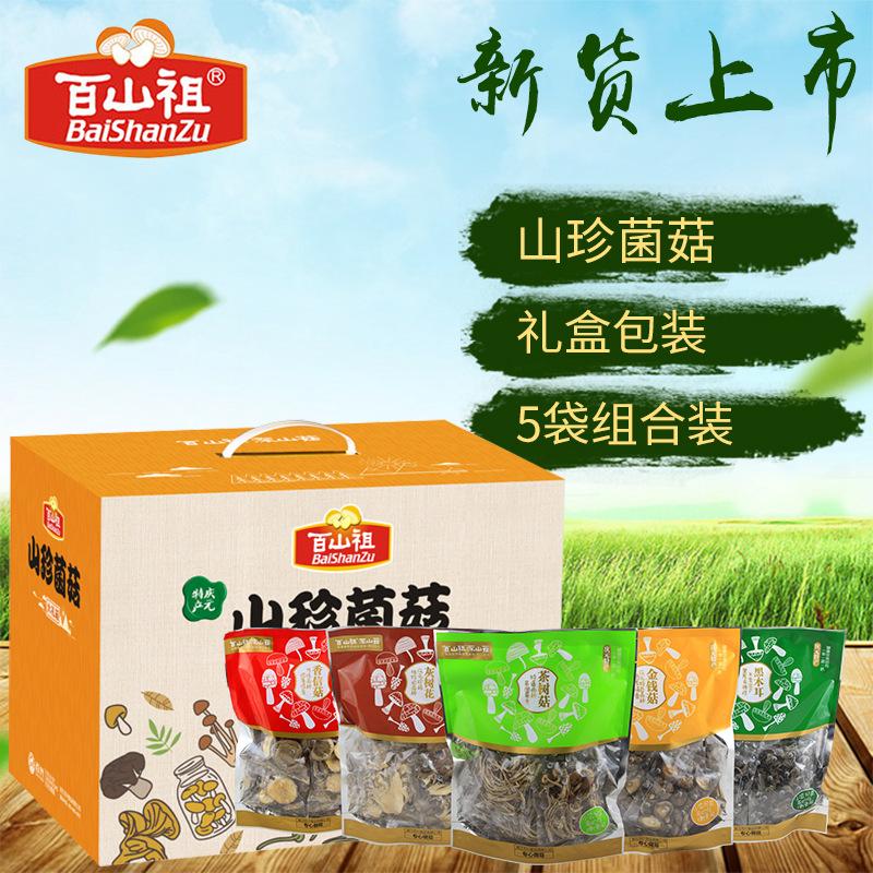 基地直销食用菌特产干货 5袋香菇干货组合装山珍礼盒