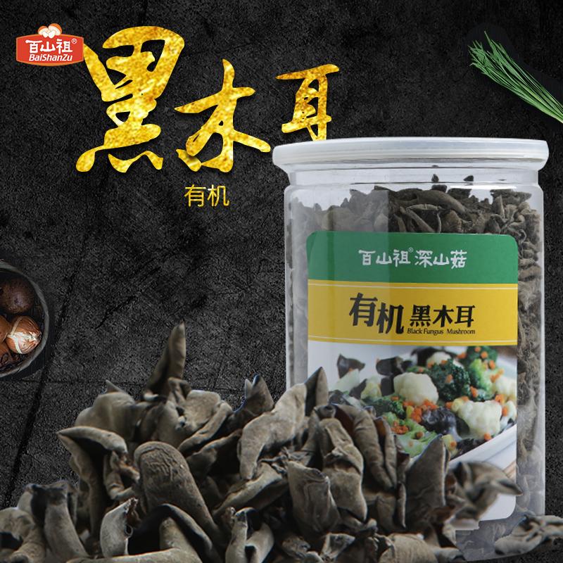 百山祖 有机黑木耳180g*2 菌菇干货 有机食品