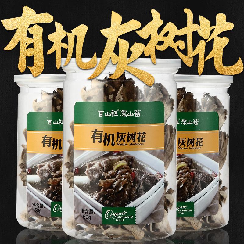 百山祖 有机灰树花 50gX4瓶 舞茸特产 有机食品 庆元特产