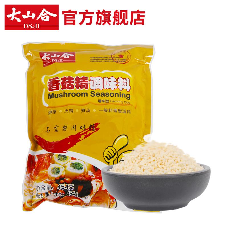 大山合 香菇精调味料454g 香菇粉蘑菇粉调味品