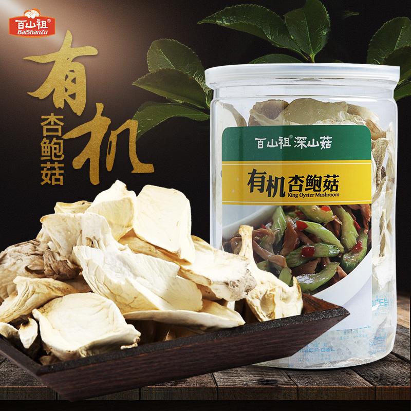 百山祖 有机杏鲍菇70g*4罐 肉厚食用菌 菇干