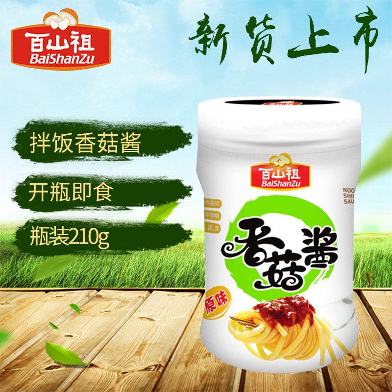 浙江香菇酱特产210g 百山祖拌面拌饭酱蘑菇酱下饭菜 原味微辣劲辣