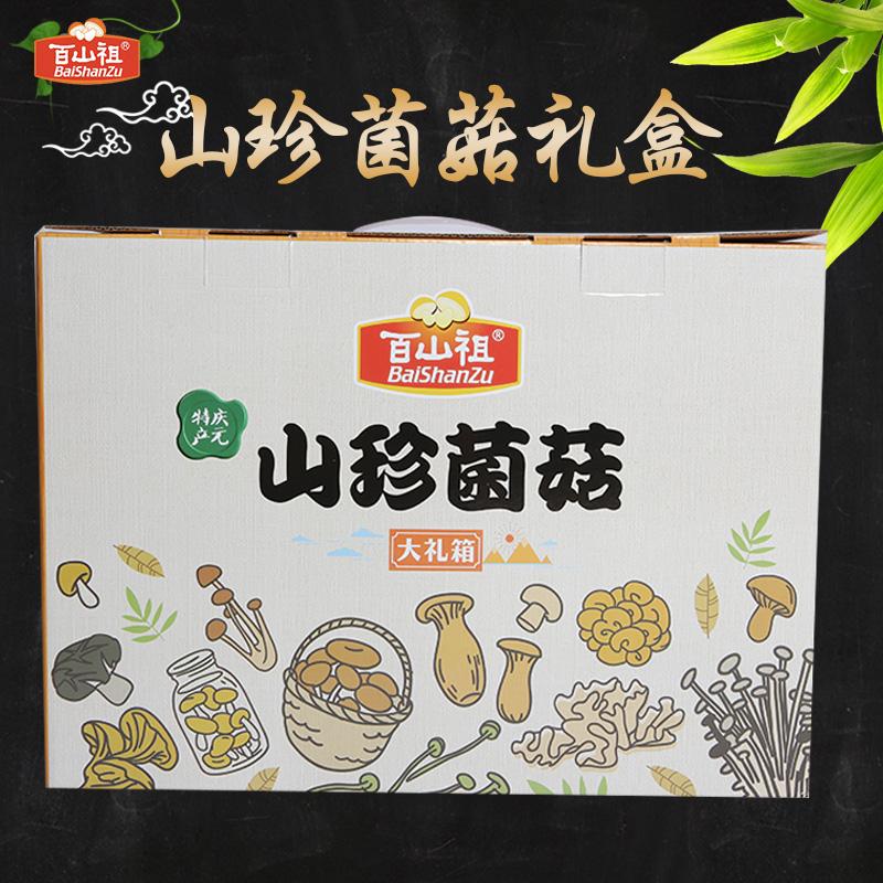 百山祖山珍菌菇大礼盒 黑木耳香信菇金钱菇灰树花茶树菇大礼包