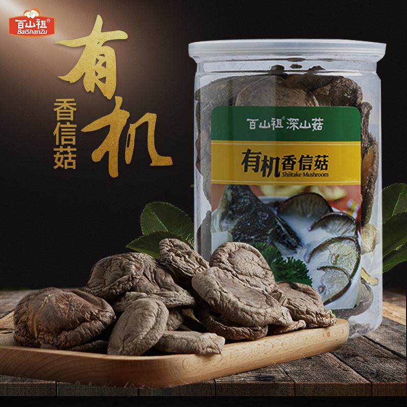 百山祖 香信70g*3 有机干香菇 炖汤必备 家庭首选