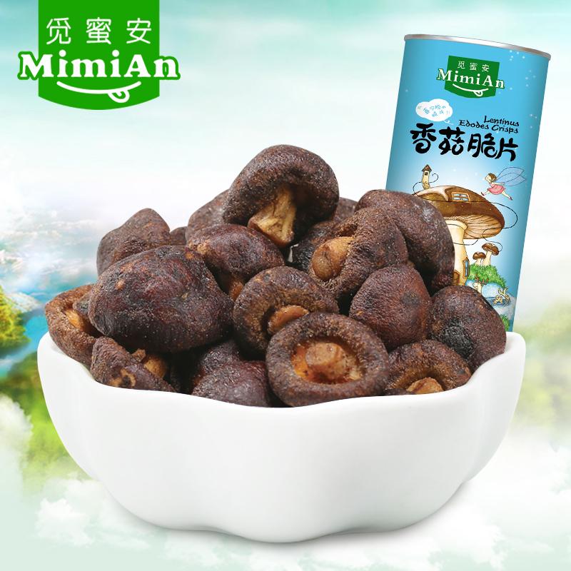原味香菇脆 健康零食 美味菇脆 罐装100g