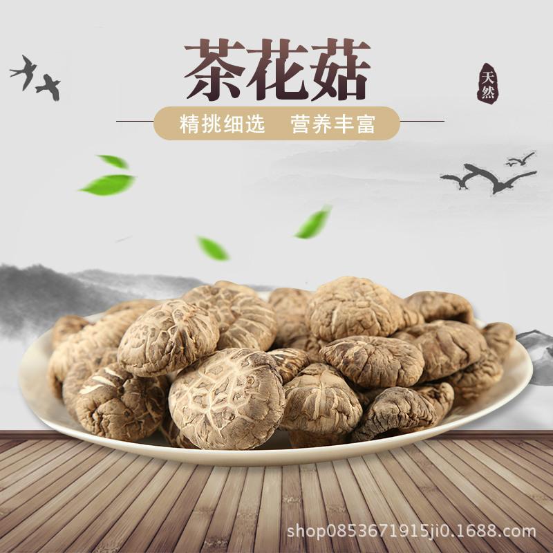 中国香菇之乡随州香菇春栽茶花菇产地直供香美爽口500g优选 批发