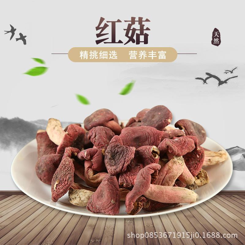 千年缘农品公社随州特产野生红菇自然馈赠煲汤尤佳250g优选 批发