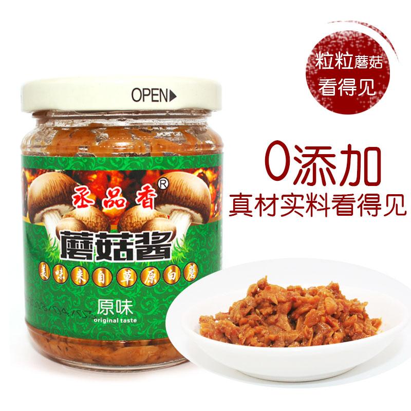 丞品香草原蘑菇酱 6瓶组合装 香菇酱 原味香辣 麻辣拌饭酱 内蒙特产