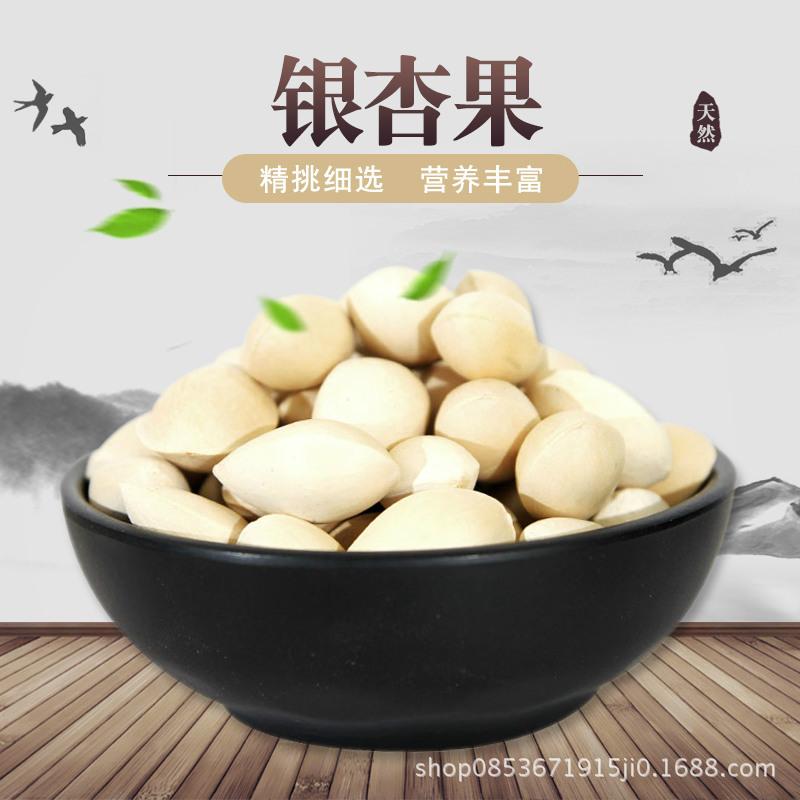 中国银杏之乡随州特产千年银杏千年果味道悠久500g优选银杏果批发