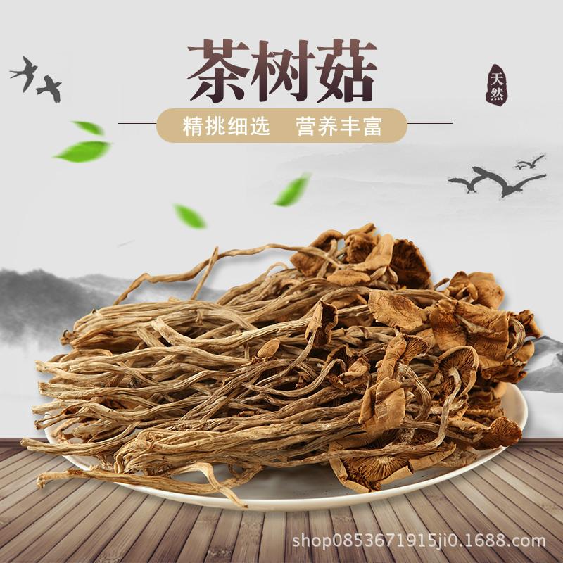 千年缘农品公社随州特产茶树菇基地直供品质上乘500g优选 批发