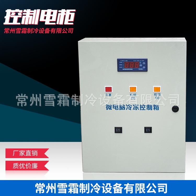 控制电柜 冷库电柜 冷库专用控制器 冷库专用电柜 冷库电气