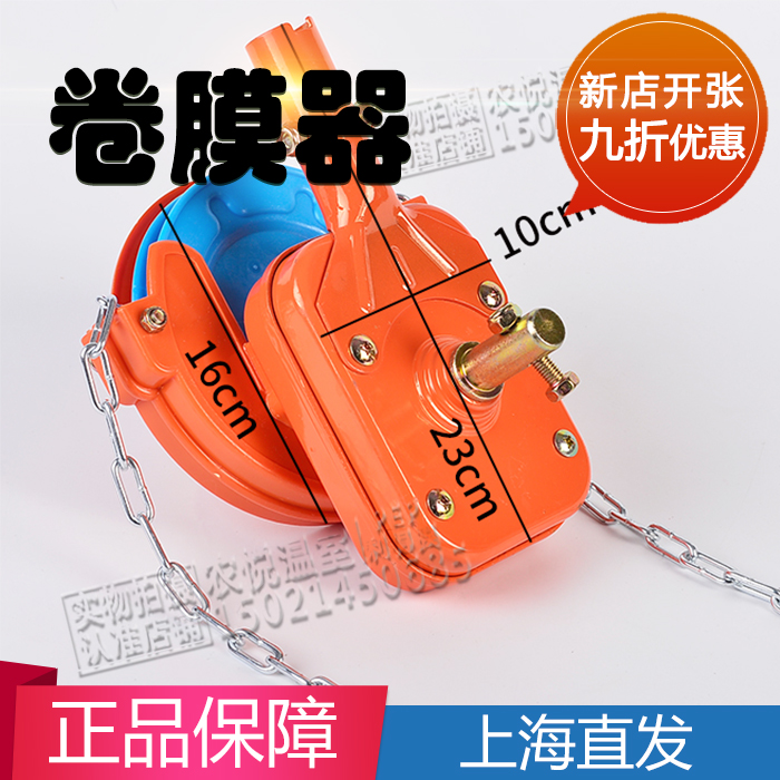 温室大棚配件新款韩式手动卷膜器手摇侧卷带链顶卷压膜卡正品包邮