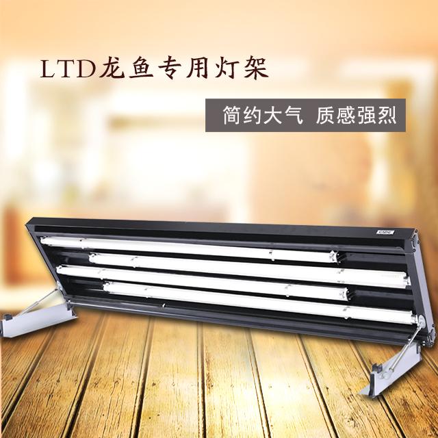 龙潭新兵LTD龙鱼专用灯架专拍/不含灯管