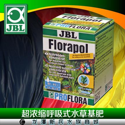 德国JBL珍宝浓缩呼吸式水草基肥 水草根肥 水草粒粒肥