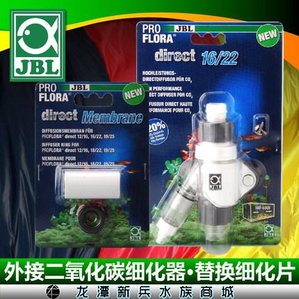 德国JBL ProFlora Direct 外接式二氧化碳细化器 替换细化片