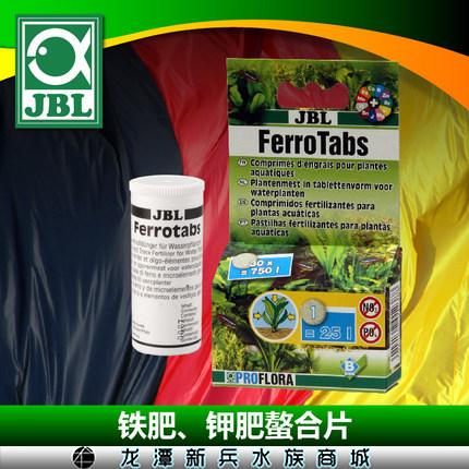 德国JBL珍宝铁肥片钾肥螯合片水草缸草缸水草钾肥肥料片