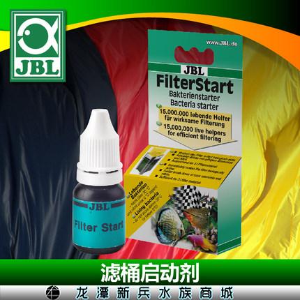 德国JBL FilterStart滤桶启动剂 硝化细菌 滤桶活菌10ml