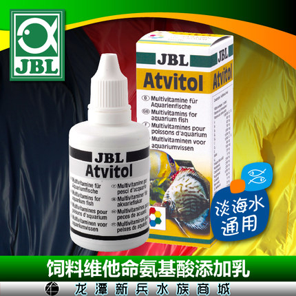 德国JBL珍宝 鱼饲料维他命氨基酸添加乳热带鱼粮鱼饲料营养添加