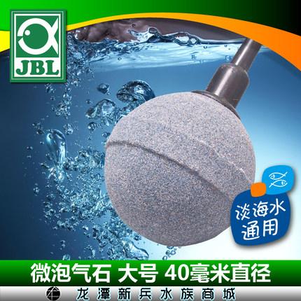 德国JBL珍宝微泡气石大号40毫米直径特细气泡石 出气均匀淡海通用
