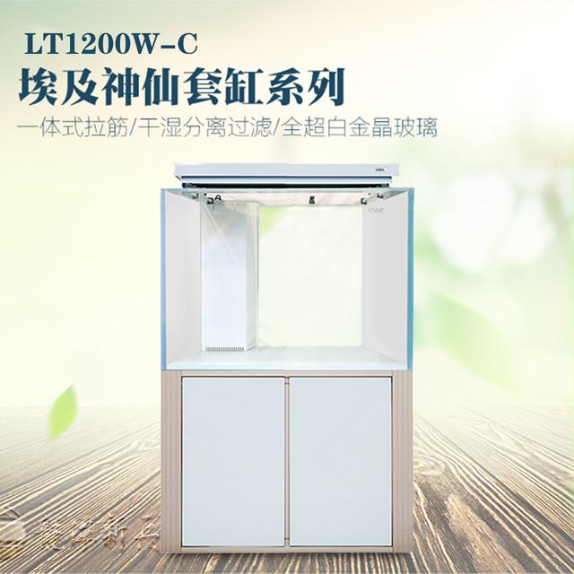 龙潭新兵LTW1200-C系列埃及缸/埃及神仙鱼