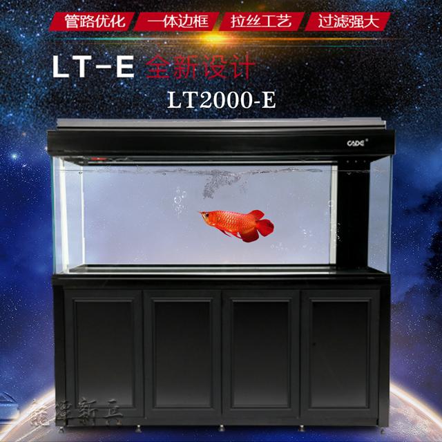 龙潭新兵LT2000-E系列龙鱼缸/红龙缸/金龙缸
