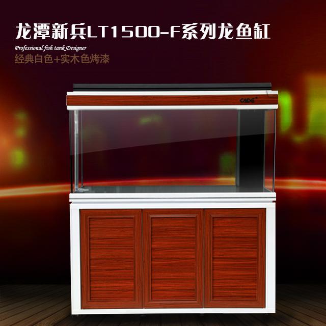 龙潭新兵LT1500-F系列龙鱼缸/红龙缸/金龙缸