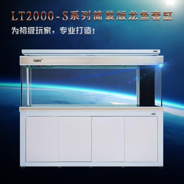 龙潭新兵LT2000-S系列龙鱼缸/红龙缸/金龙缸