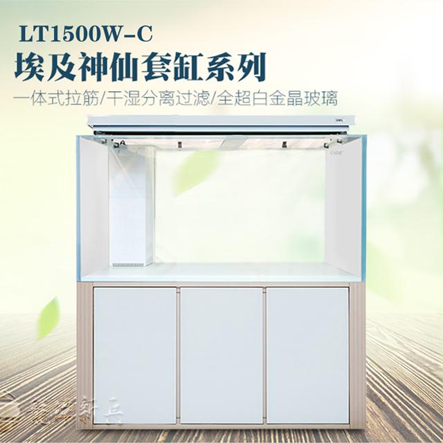 龙潭新兵LTW1500-C系列埃及缸/埃及神仙鱼