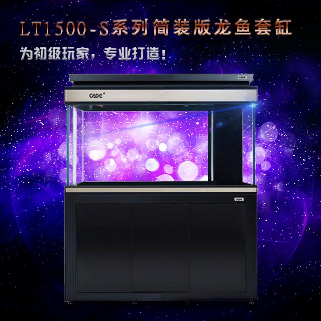 龙潭新兵LT1500-S系列龙鱼缸/红龙缸/金龙缸