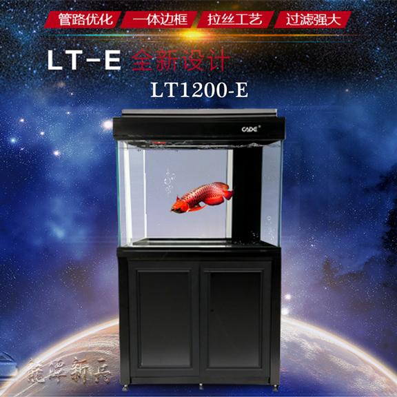 龙潭新兵LT1200-E系列龙鱼缸/红龙缸/金龙缸