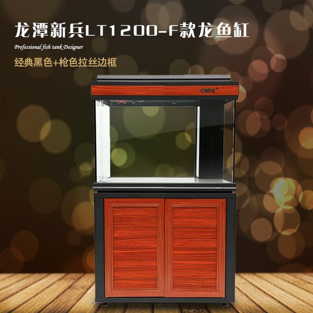 龙潭新兵LT1200-F系列龙鱼缸/红龙缸/金龙缸