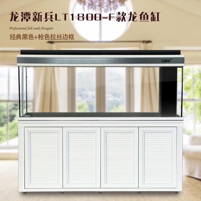 龙潭新兵LT1800-F系列龙鱼缸/红龙缸/金龙缸