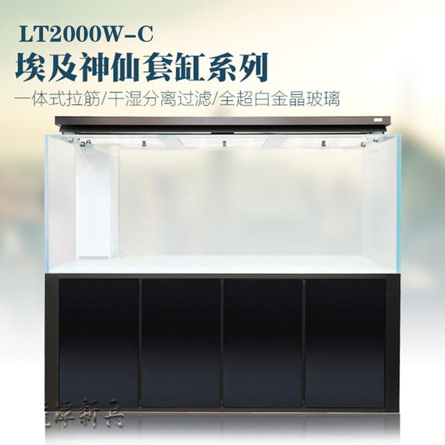 龙潭新兵LTW2000-C系列埃及缸/埃及神仙鱼