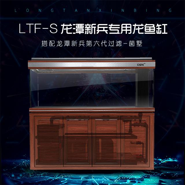 LTF-S龙潭新兵菌墅款