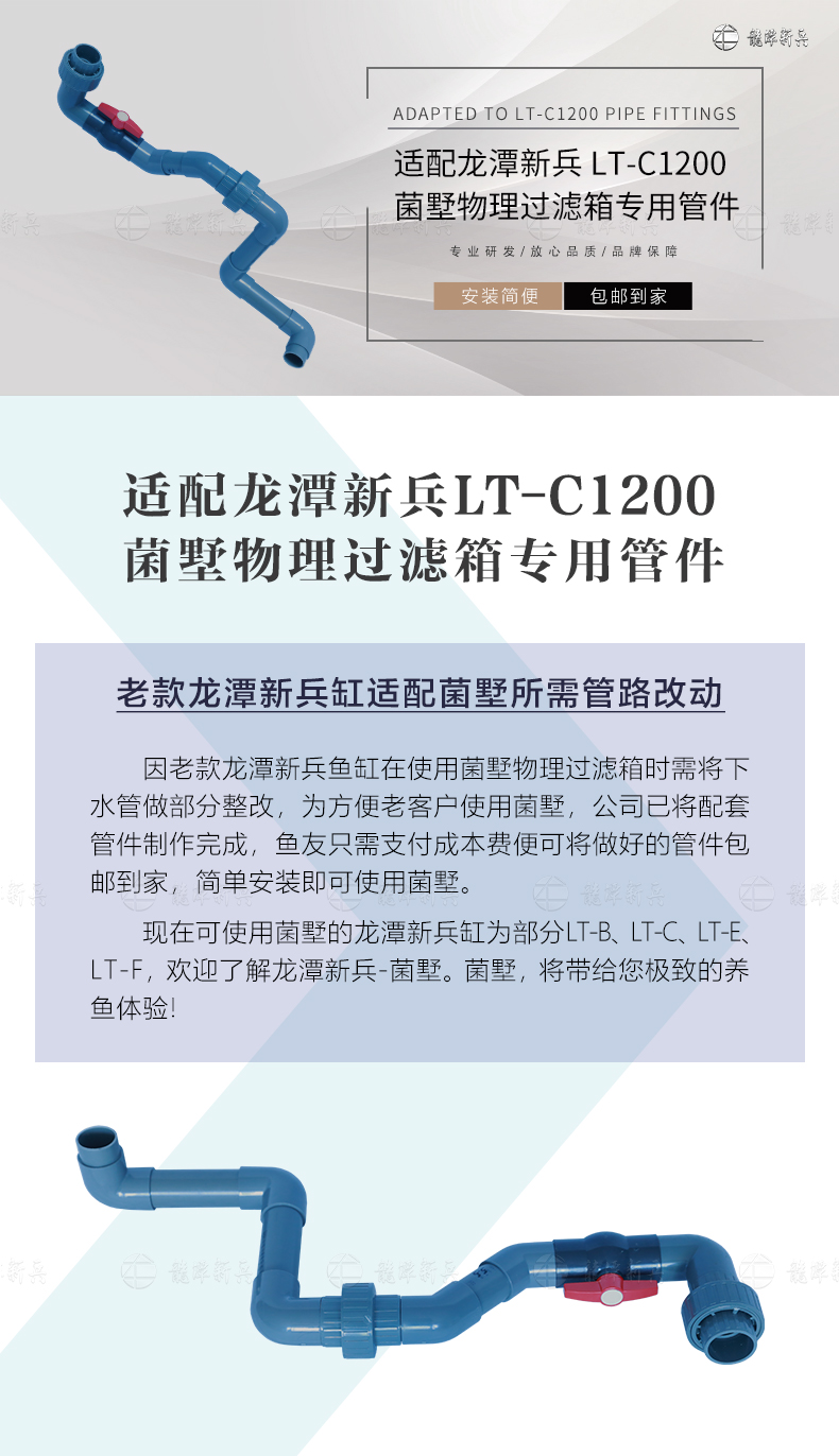 适配龙潭新兵LT-C1200菌墅物理过滤箱专用管件.jpg