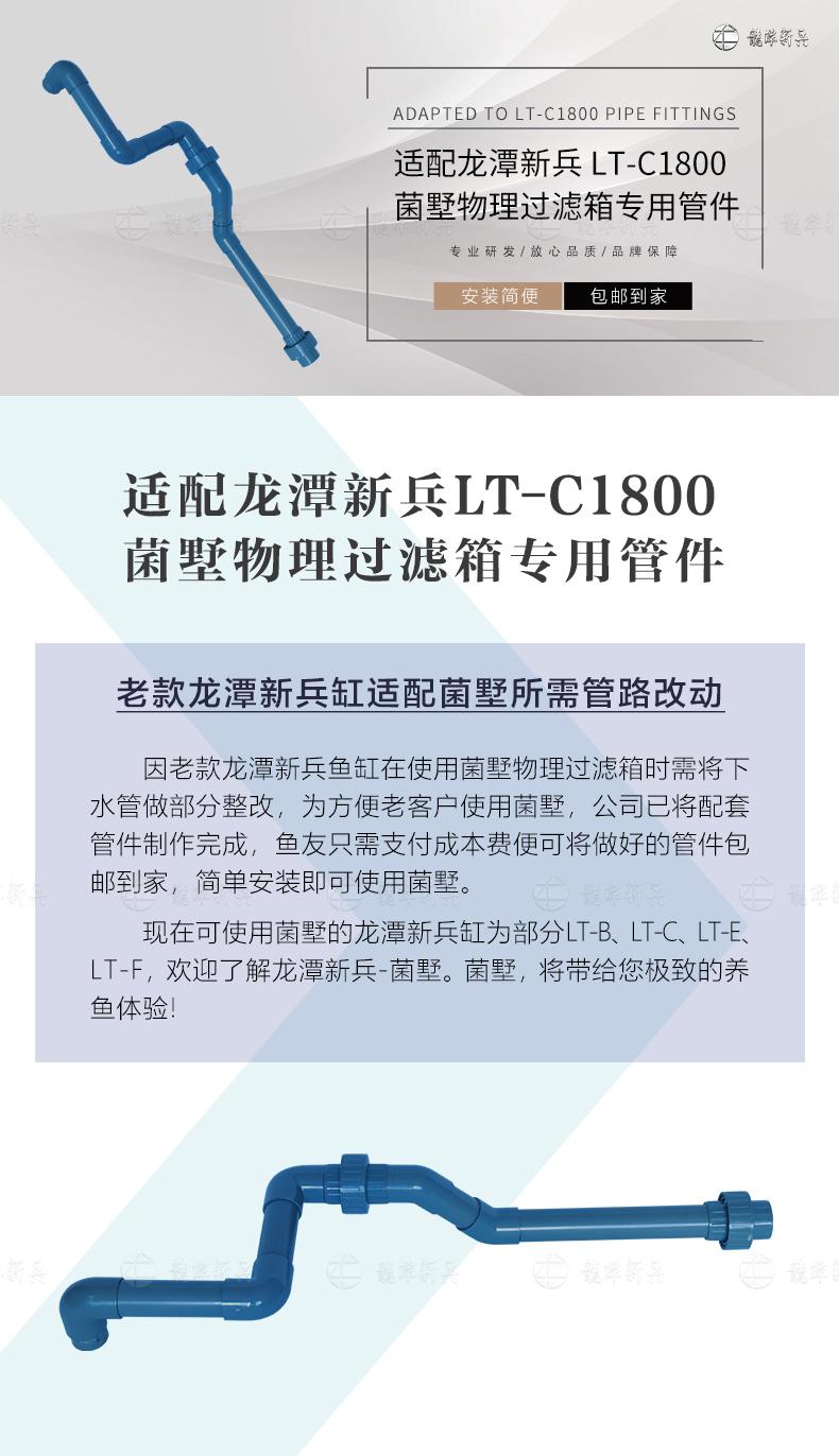 适配龙潭新兵LT-C1800菌墅物理过滤箱专用管件.jpg