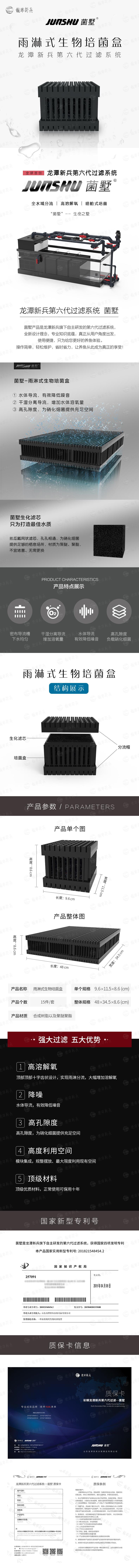 雨淋式生物培菌盒.jpg
