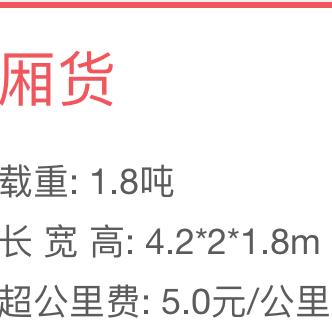 上海地区同城整车配送 箱式货车 载重1.8吨以内