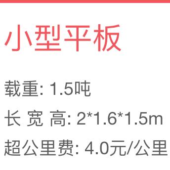 上海地区同城整车配送 小型平板载重1.5吨以内
