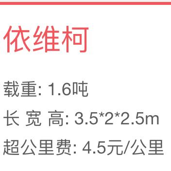 上海地区同城整车配送 依维柯整车 限重1.6吨