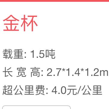 上海地区同城整车配送 金杯车 载重1.5吨以内