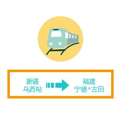 专业铁路货运服务 新疆乌鲁木齐西站直达宁德古田 可提供PB P65车皮 每吨低至533元