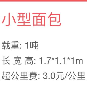 上海地区同城整车配送 小型面包车 载重1吨以内