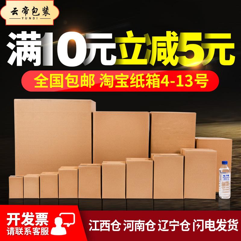 纸箱批发邮政快递搬家打包飞机盒小纸箱子定做硬纸盒