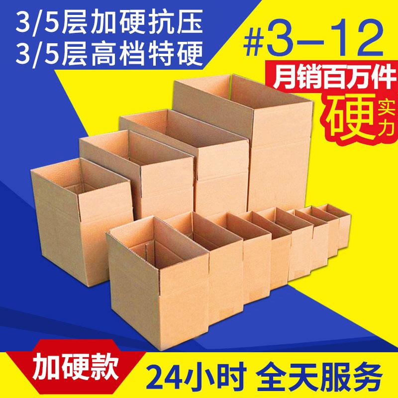 纸箱批发 打包箱小箱快递纸盒子搬家纸定做邮政包装盒 剑平