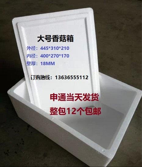 小香菇泡沫箱13-15斤装泡沫箱保温冷藏水果箱海鲜礼盒泡沫箱包邮