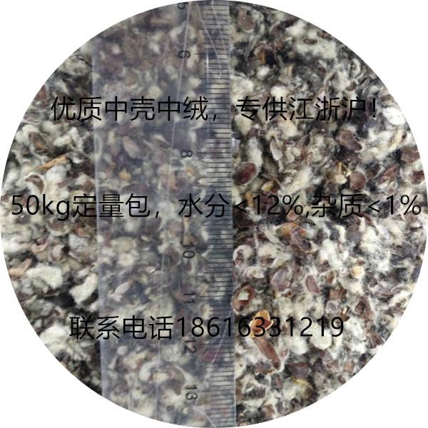 优质中壳中绒棉籽壳 50kg定量包装 上海及苏南地区